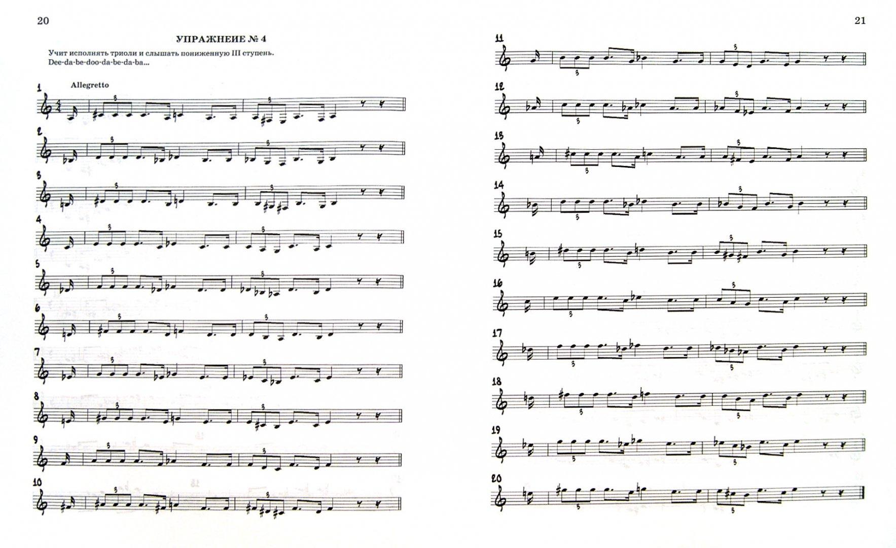 Иллюстрация 1 из 4 для Эстрадно-джазовый вокальный тренинг. Учебное пособие - Тамара Сморякова | Лабиринт - книги. Источник: Лабиринт