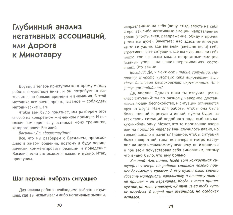 Иллюстрация 1 из 4 для Чувство вины. Антивирус - Денис Швецов   Лабиринт - книги. Источник: Лабиринт