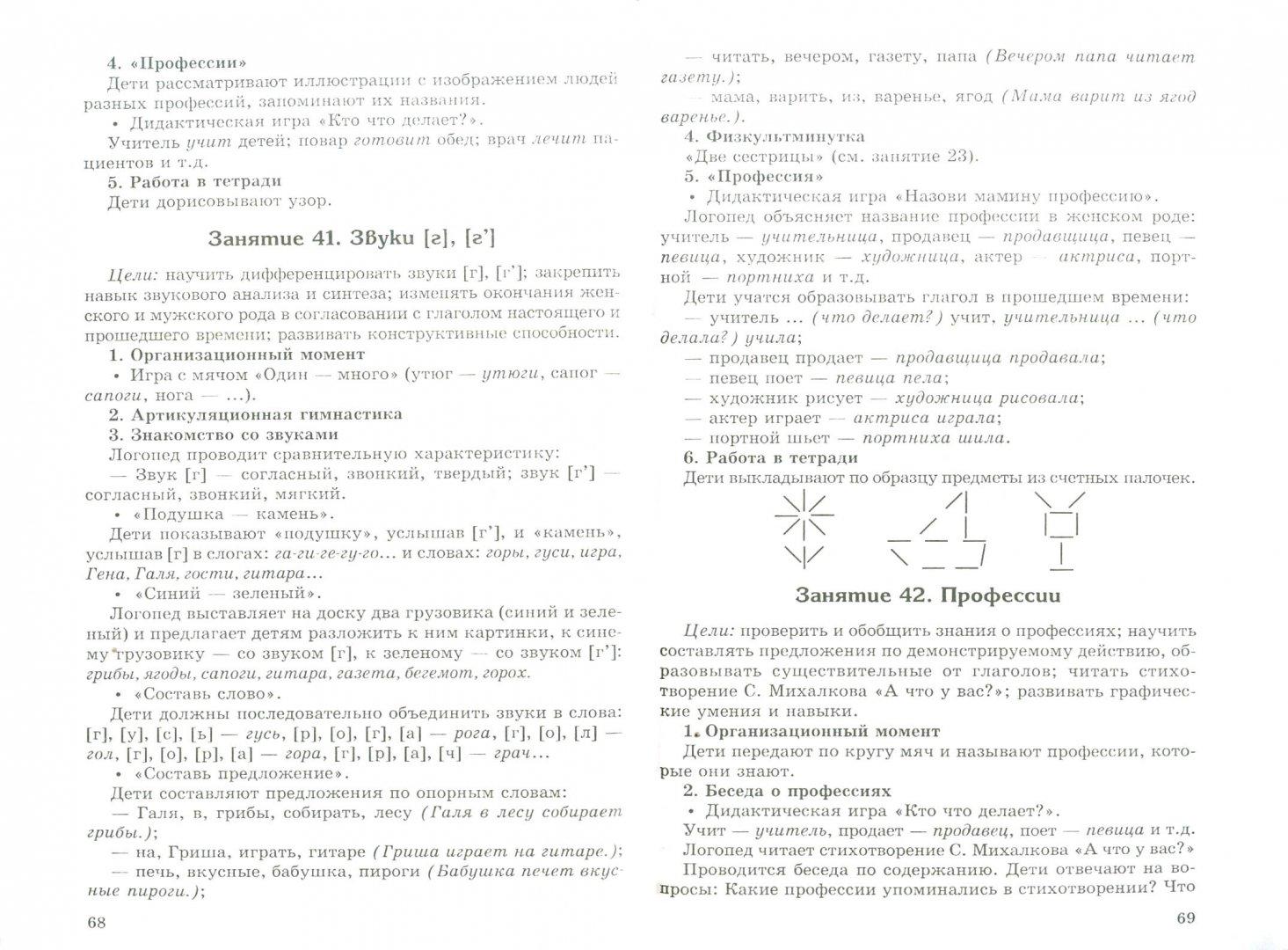 Иллюстрация 1 из 16 для Конспекты логопедических занятий в старшей группе - Ольга Лиманская | Лабиринт - книги. Источник: Лабиринт