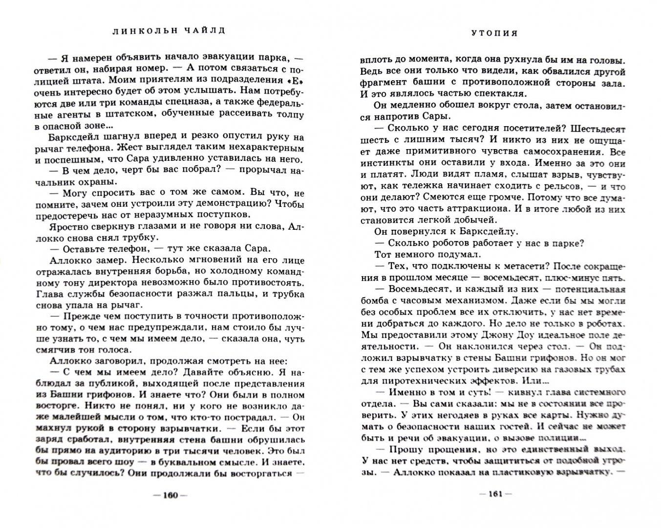 Иллюстрация 1 из 10 для Утопия - Линкольн Чайлд | Лабиринт - книги. Источник: Лабиринт