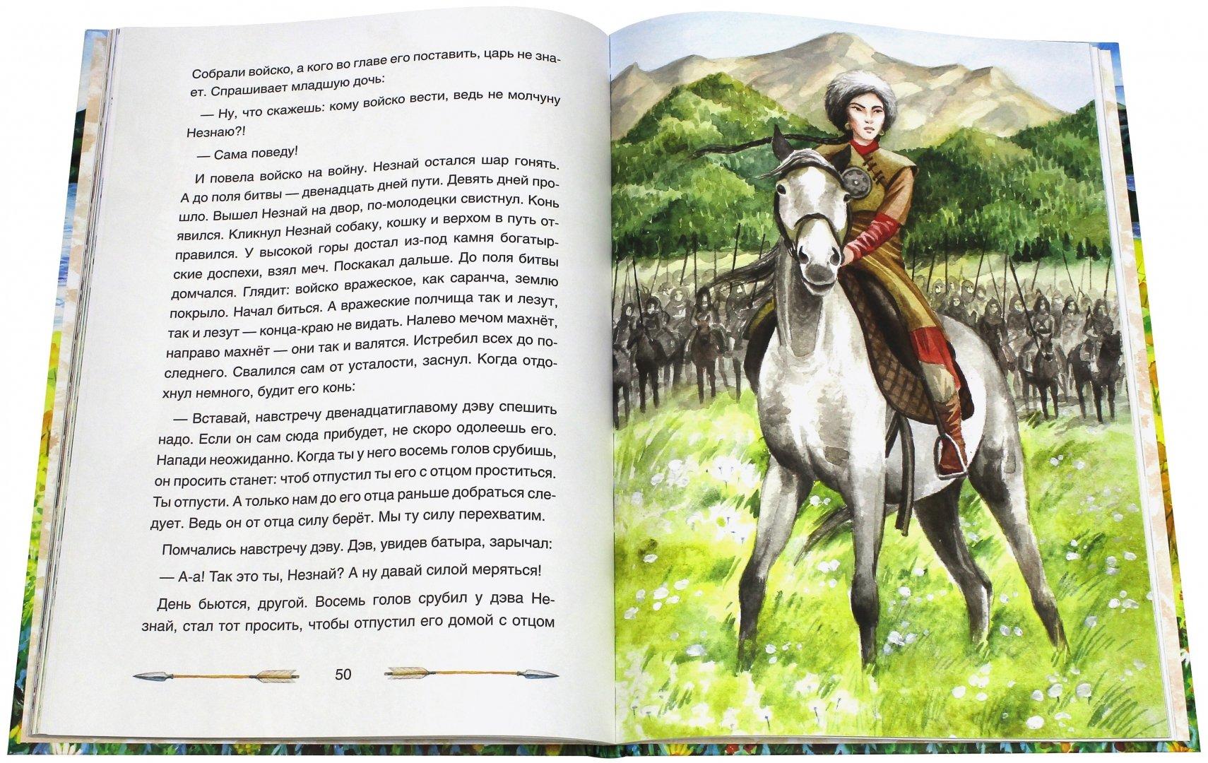 Башкирские сказки картинки про животных