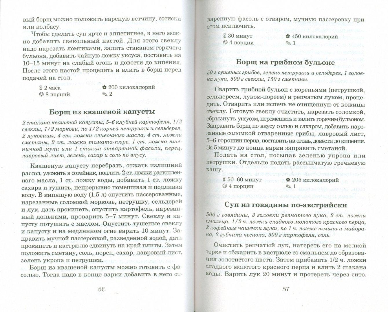 Иллюстрация 1 из 7 для Экономная кулинария: доступно, вкусно, быстро - Анна Сударушкина | Лабиринт - книги. Источник: Лабиринт