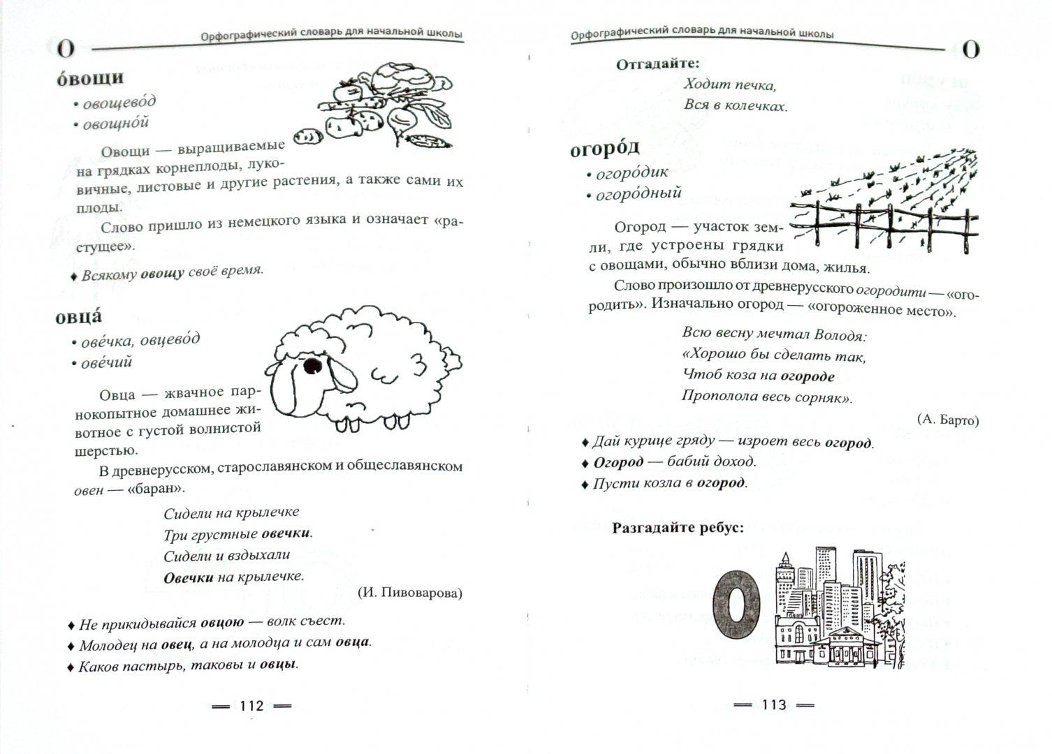 Иллюстрация 1 из 5 для Орфографический словарь для начальной школы - Людмила Сушинскас | Лабиринт - книги. Источник: Лабиринт