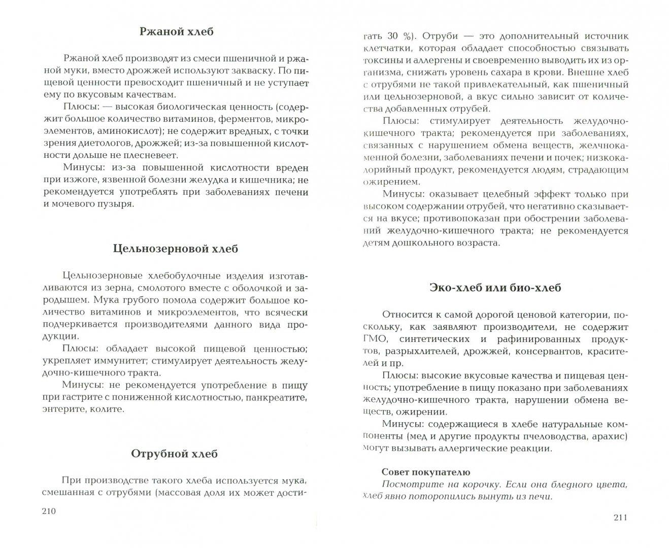 Иллюстрация 1 из 27 для Книга о нездоровой пище - Виталий Прохоров | Лабиринт - книги. Источник: Лабиринт
