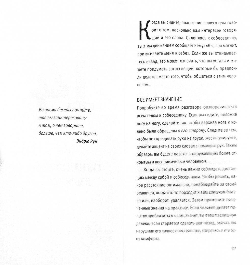 Иллюстрация 1 из 8 для Сила обаяния: Как завоевывать сердца и добиваться успеха - Трейси, Арден | Лабиринт - книги. Источник: Лабиринт
