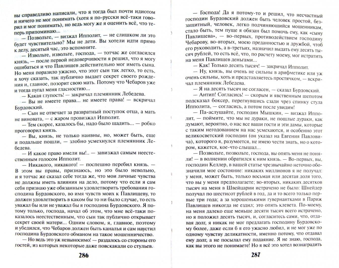 Иллюстрация 1 из 18 для Идиот - Федор Достоевский | Лабиринт - книги. Источник: Лабиринт