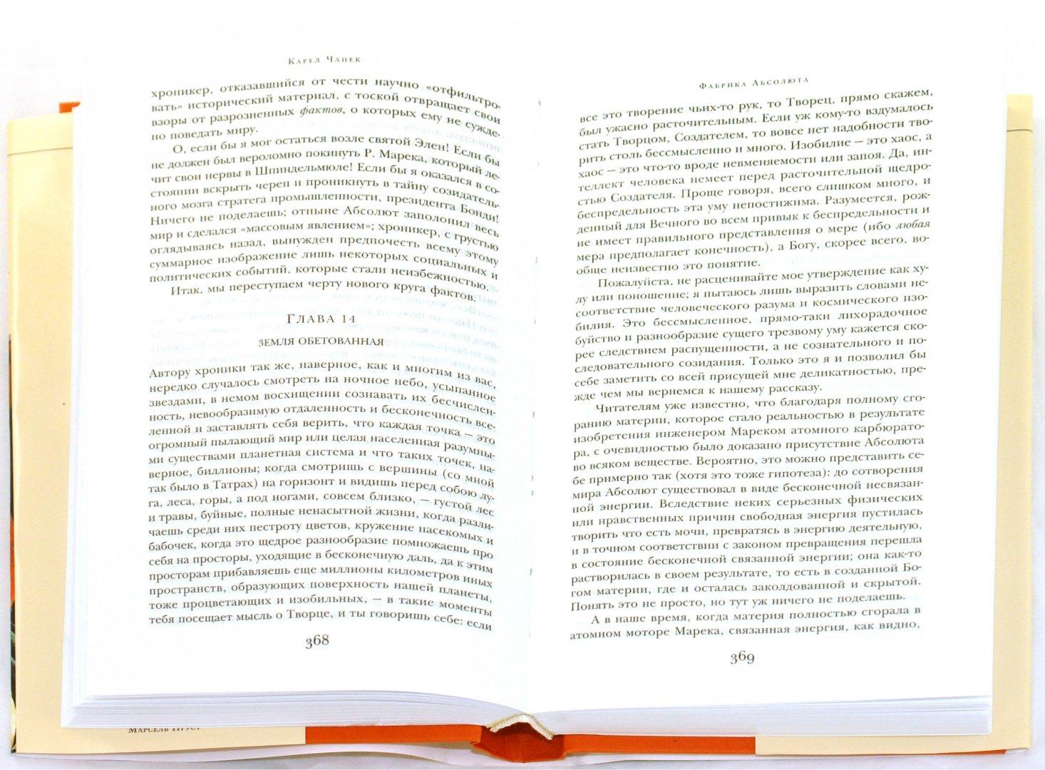 Иллюстрация 1 из 17 для Романы. Рассказы - Карел Чапек | Лабиринт - книги. Источник: Лабиринт