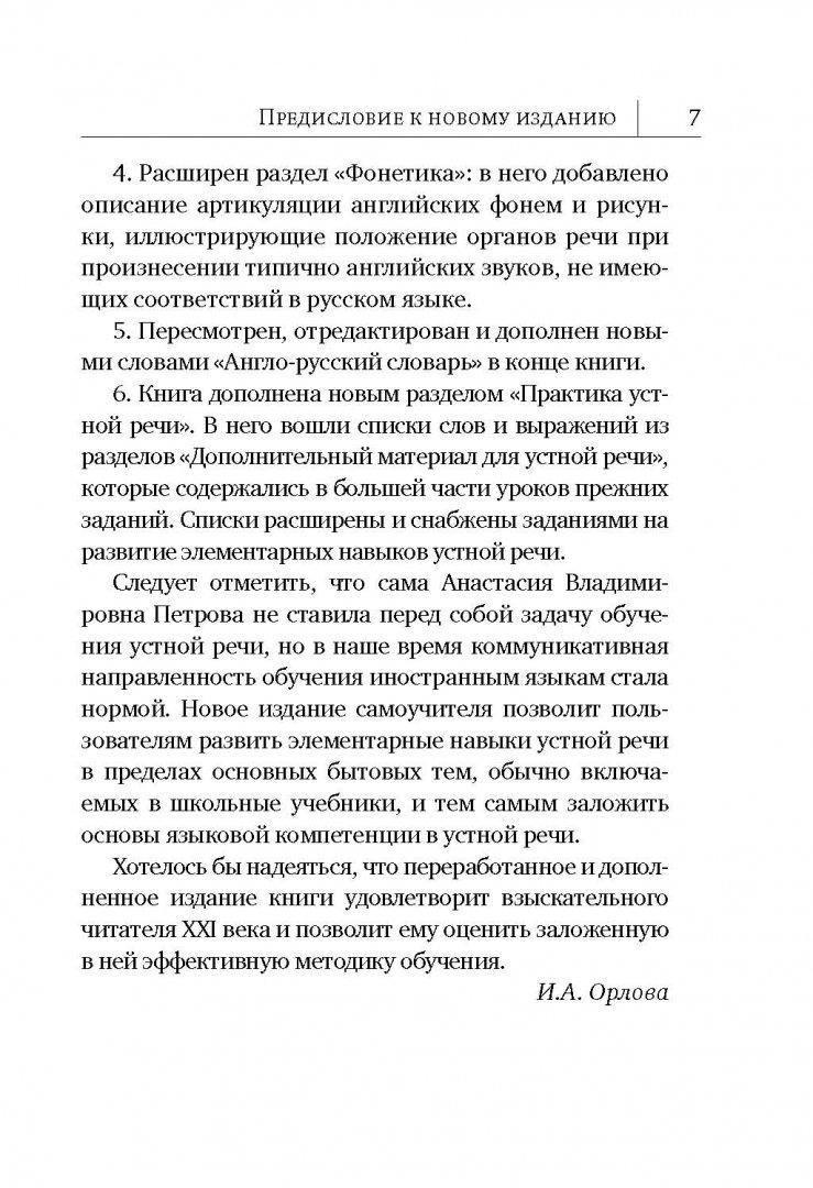Иллюстрация 6 из 20 для Английский язык. Новый самоучитель - Петрова, Орлова | Лабиринт - книги. Источник: Лабиринт