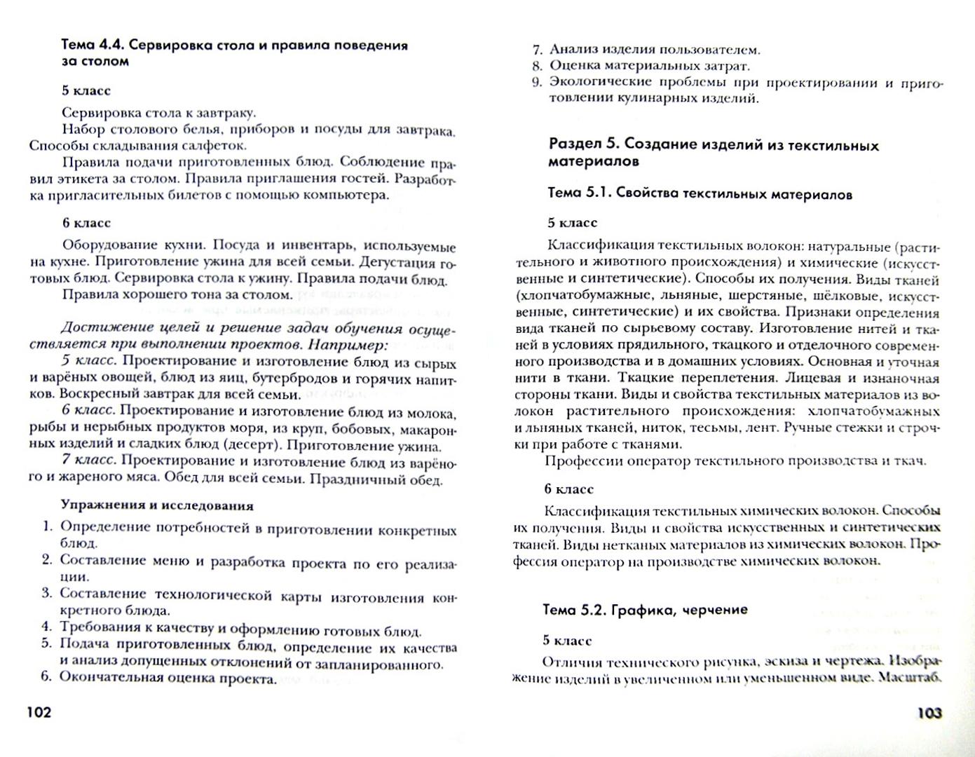 Иллюстрация 2 из 2 для Технология. 5-8 классы. Программа. ФГОС (+CD) - Ирина Сасова   Лабиринт - книги. Источник: Лабиринт