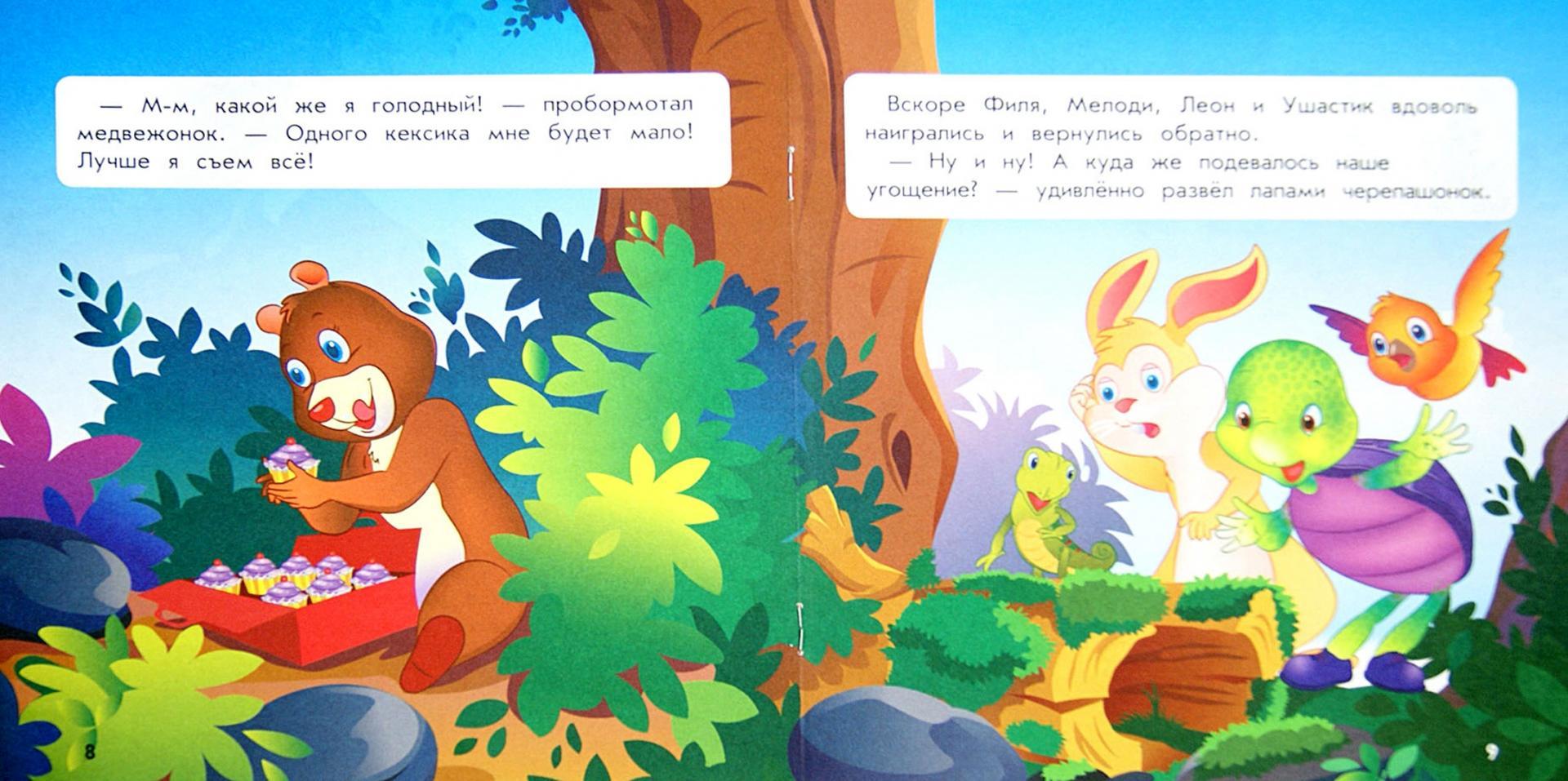 Иллюстрация 1 из 4 для Угощение для друзей - Гейл Хеннесси | Лабиринт - книги. Источник: Лабиринт