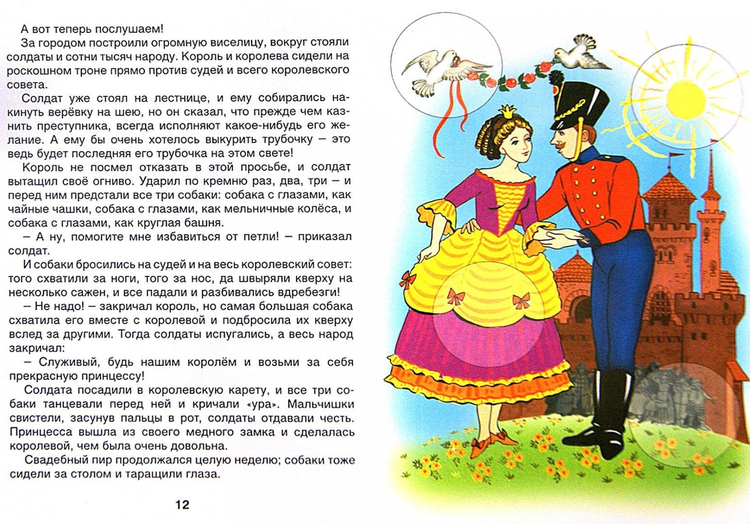 Иллюстрация 1 из 29 для Огниво - Ханс Андерсен | Лабиринт - книги. Источник: Лабиринт
