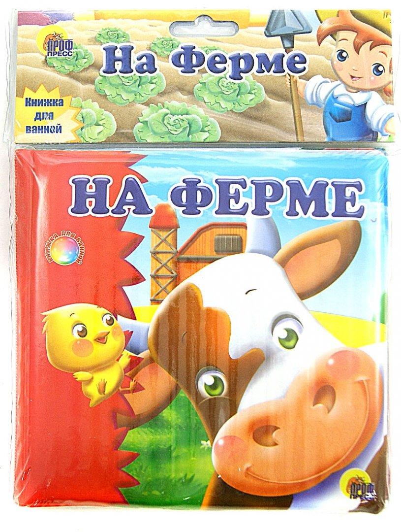 Иллюстрация 1 из 4 для Купаемся-играемся. На ферме | Лабиринт - книги. Источник: Лабиринт