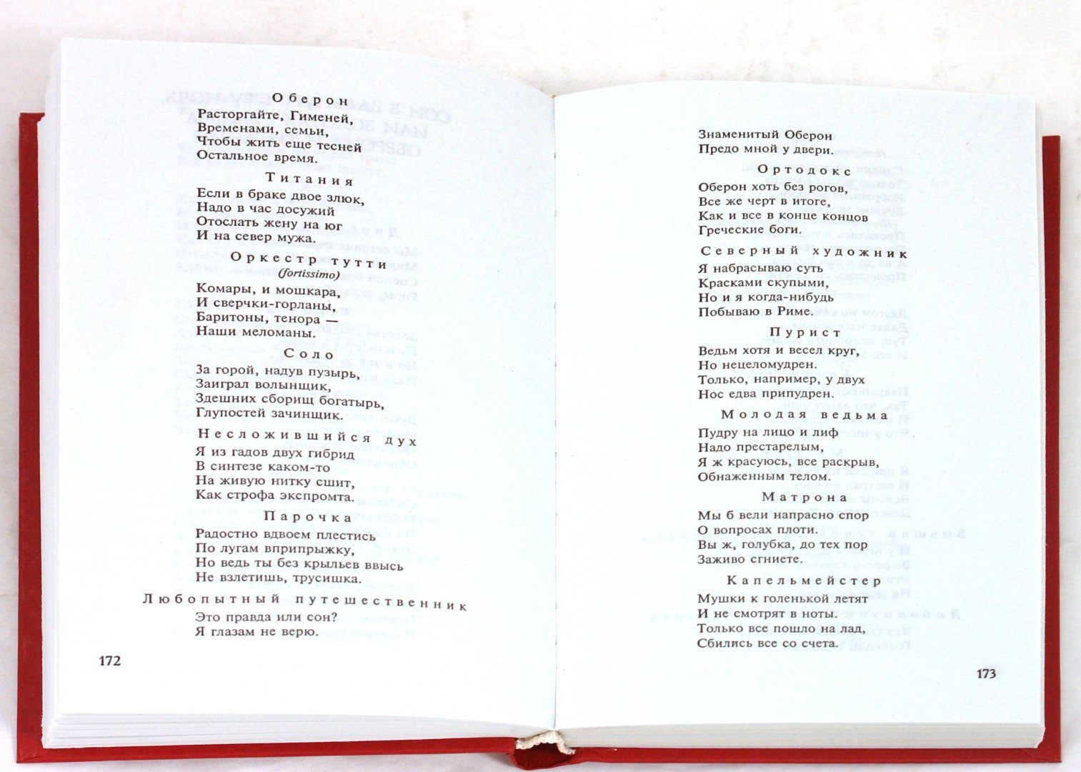 Иллюстрация 1 из 26 для Фауст - Иоганн Гете | Лабиринт - книги. Источник: Лабиринт