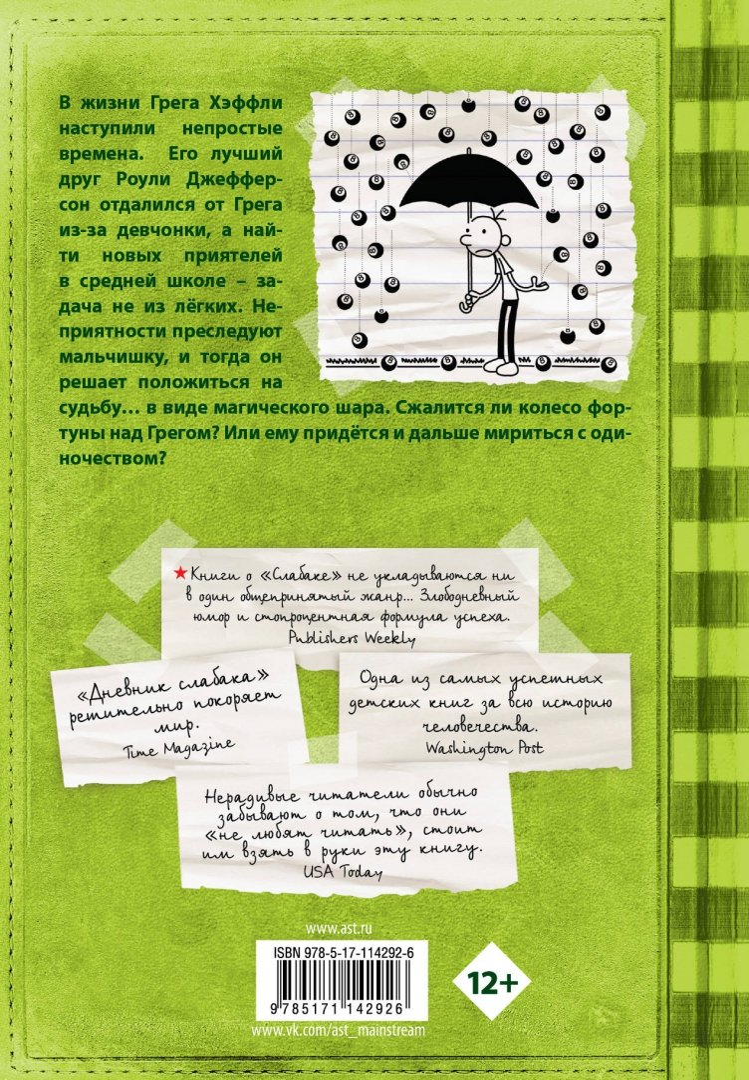 Иллюстрация 1 из 11 для Дневник слабака. Полоса невезения - Джефф Кинни | Лабиринт - книги. Источник: Лабиринт