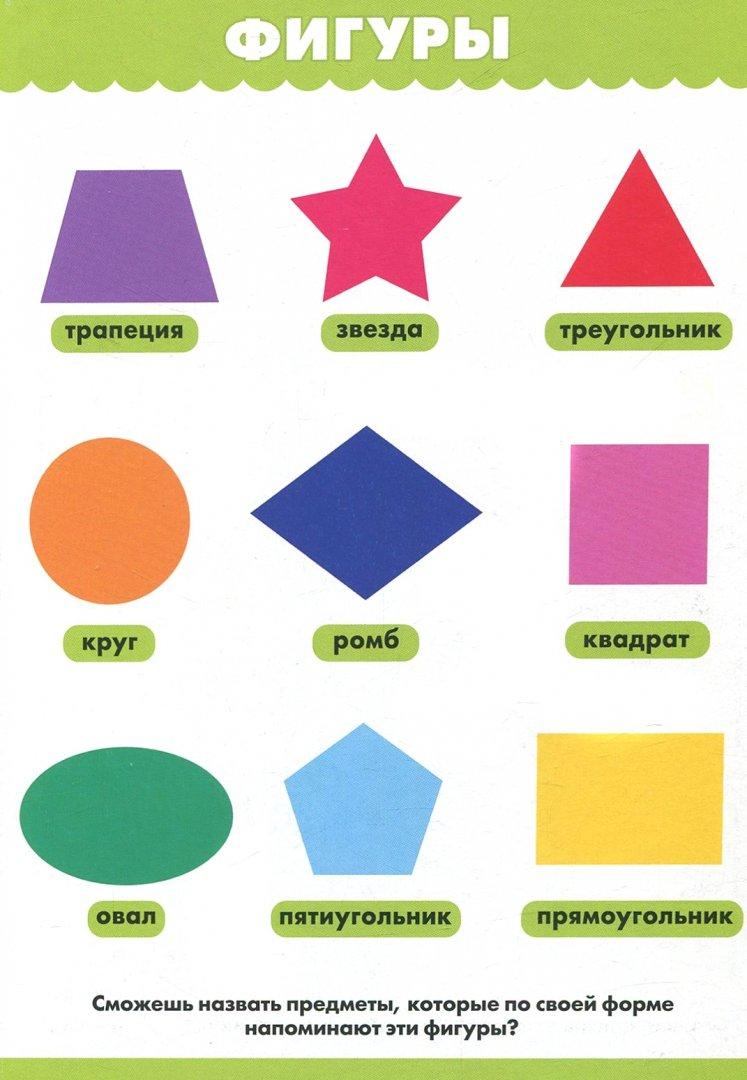 картинка фигуры квадрат круг треугольник прямоугольник рамках