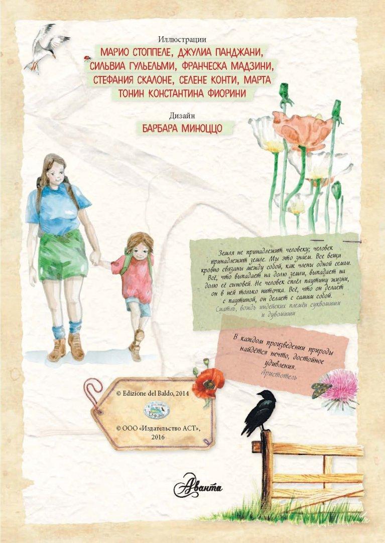 Иллюстрация 2 из 19 для Энциклопедия для мальчиков. Книга приключений | Лабиринт - книги. Источник: Лабиринт