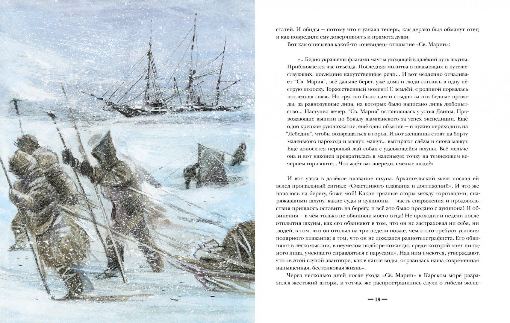 каверин два капитана картинки для читательского дневника какой-то момент поняла