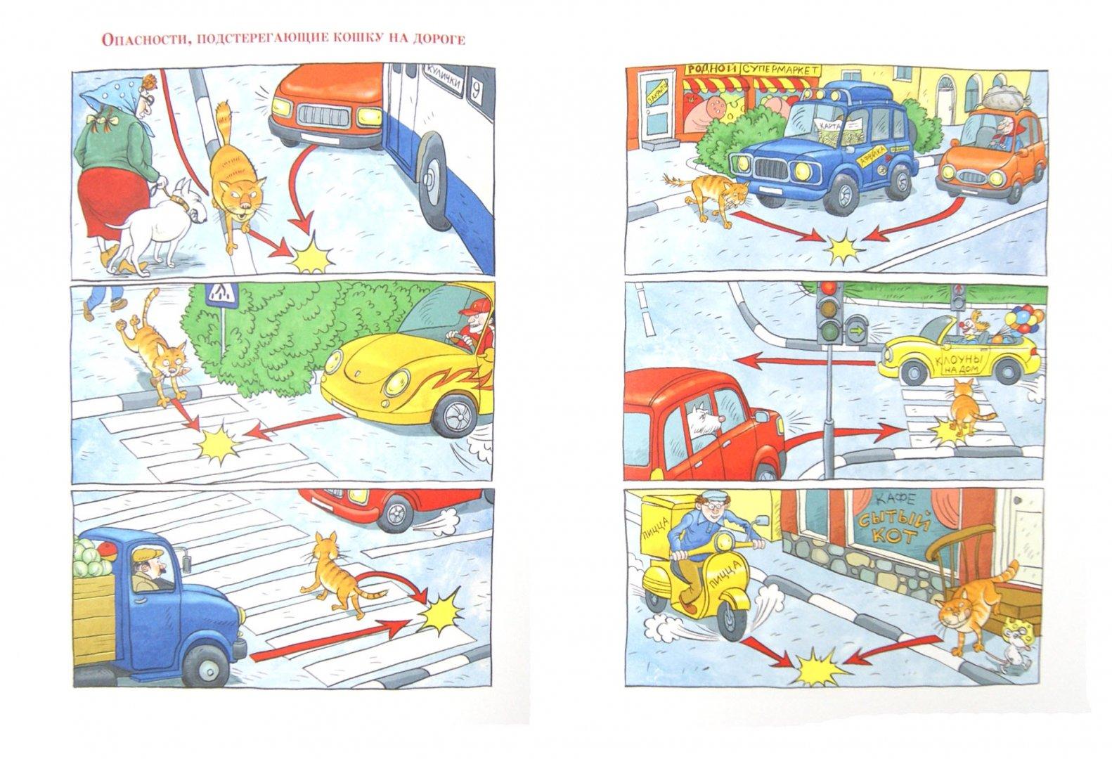 Иллюстрация 1 из 37 для Прошныряки в городе, или Тысяча происшествий за один вечер - Георгий Севрук | Лабиринт - книги. Источник: Лабиринт