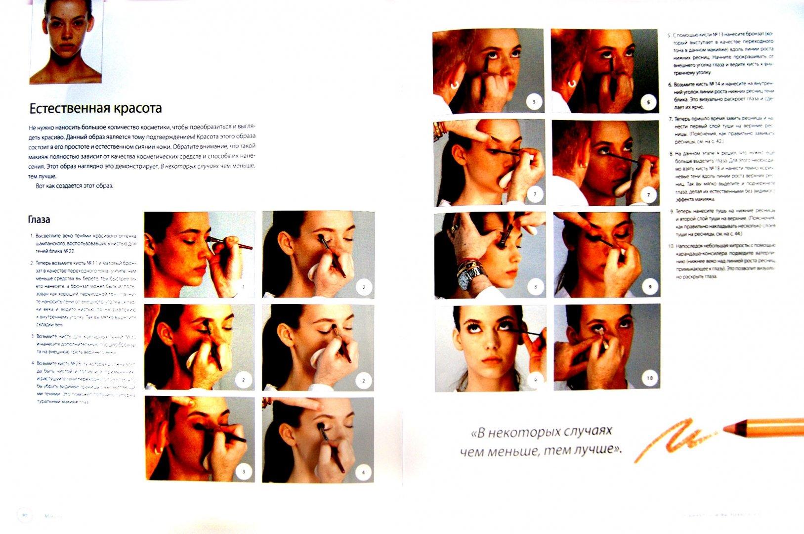 Иллюстрация 1 из 18 для Макияж за 5, 10, 15, 20 минут - Роберт Джонс | Лабиринт - книги. Источник: Лабиринт