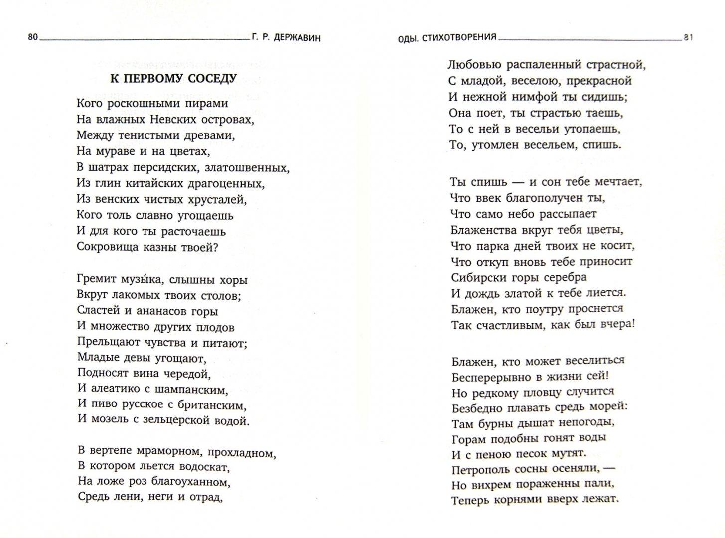Иллюстрация 1 из 5 для Оды. Стихотворения - Ломоносов, Державин | Лабиринт - книги. Источник: Лабиринт