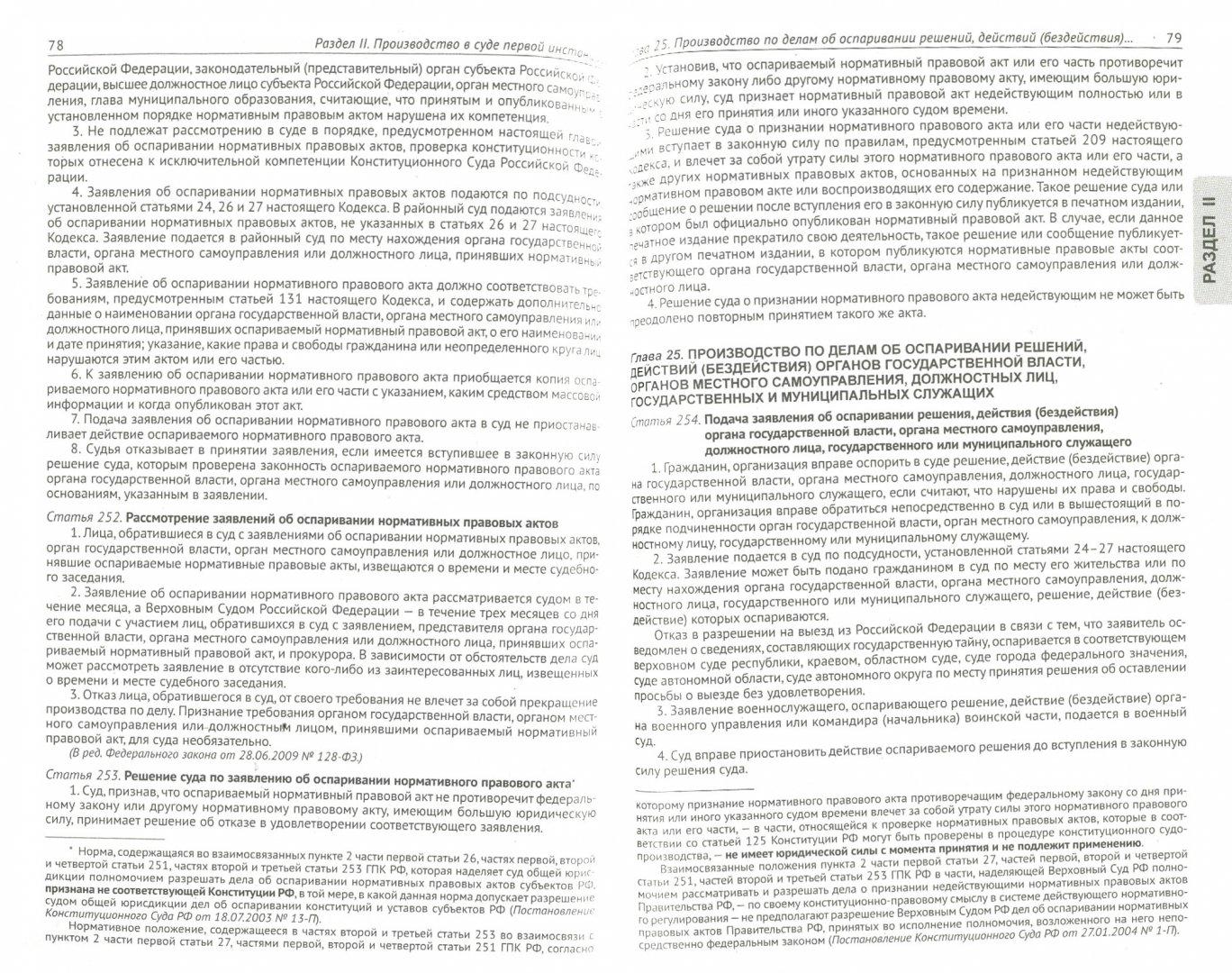 Иллюстрация 1 из 2 для Гражданский процессуальный кодекс Российской Федерации по состоянию на 1 октября 2012 года | Лабиринт - книги. Источник: Лабиринт