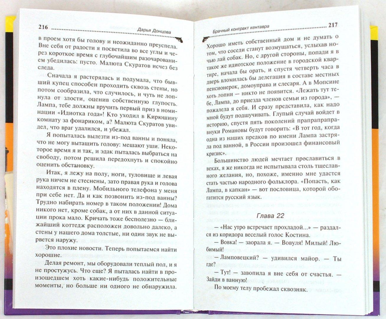 Иллюстрация 1 из 15 для Брачный контракт кентавра - Дарья Донцова | Лабиринт - книги. Источник: Лабиринт
