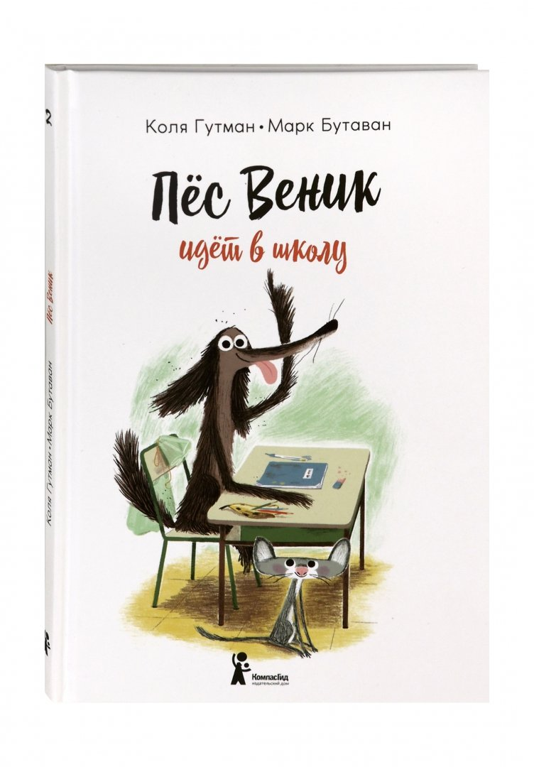 Иллюстрация 1 из 16 для Пес Веник идет в школу - Коля Гутман | Лабиринт - книги. Источник: Лабиринт