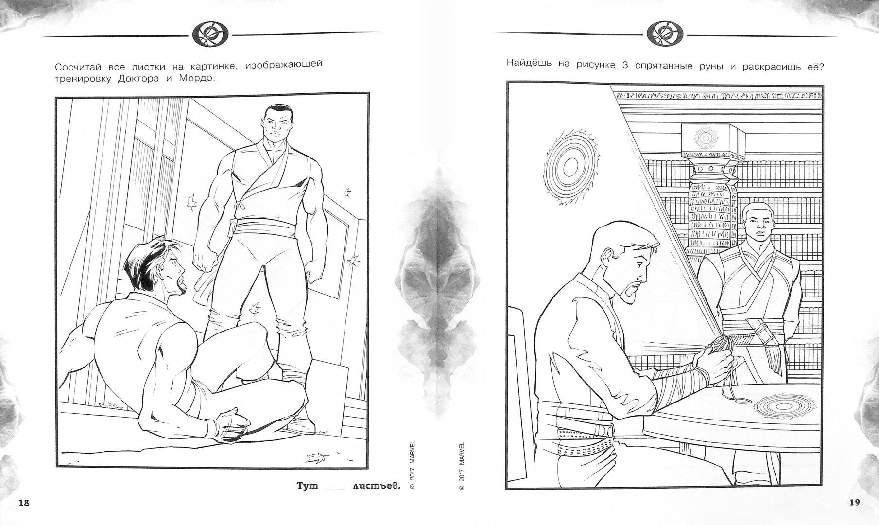 Иллюстрация 1 из 22 для Доктор Стрэндж. Раскраски и головоломки | Лабиринт - книги. Источник: Лабиринт