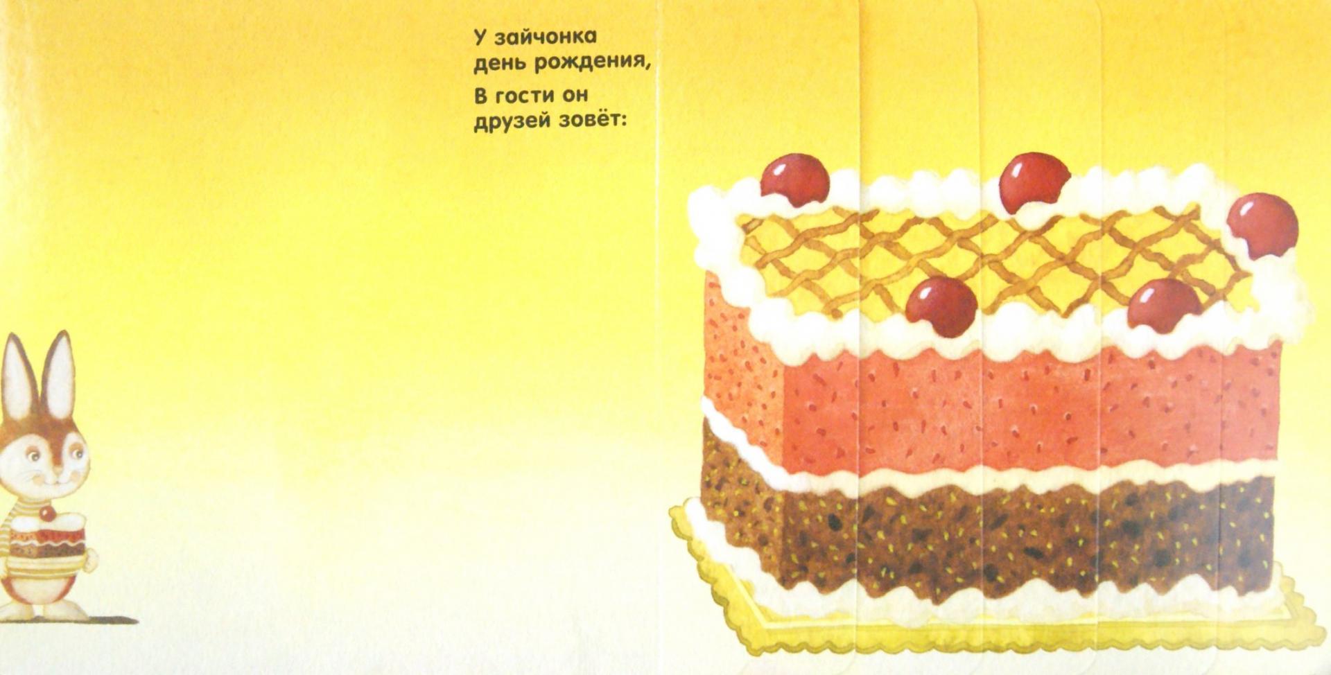 Иллюстрация 1 из 9 для С днём рождения - Джулиано Ферри   Лабиринт - книги. Источник: Лабиринт