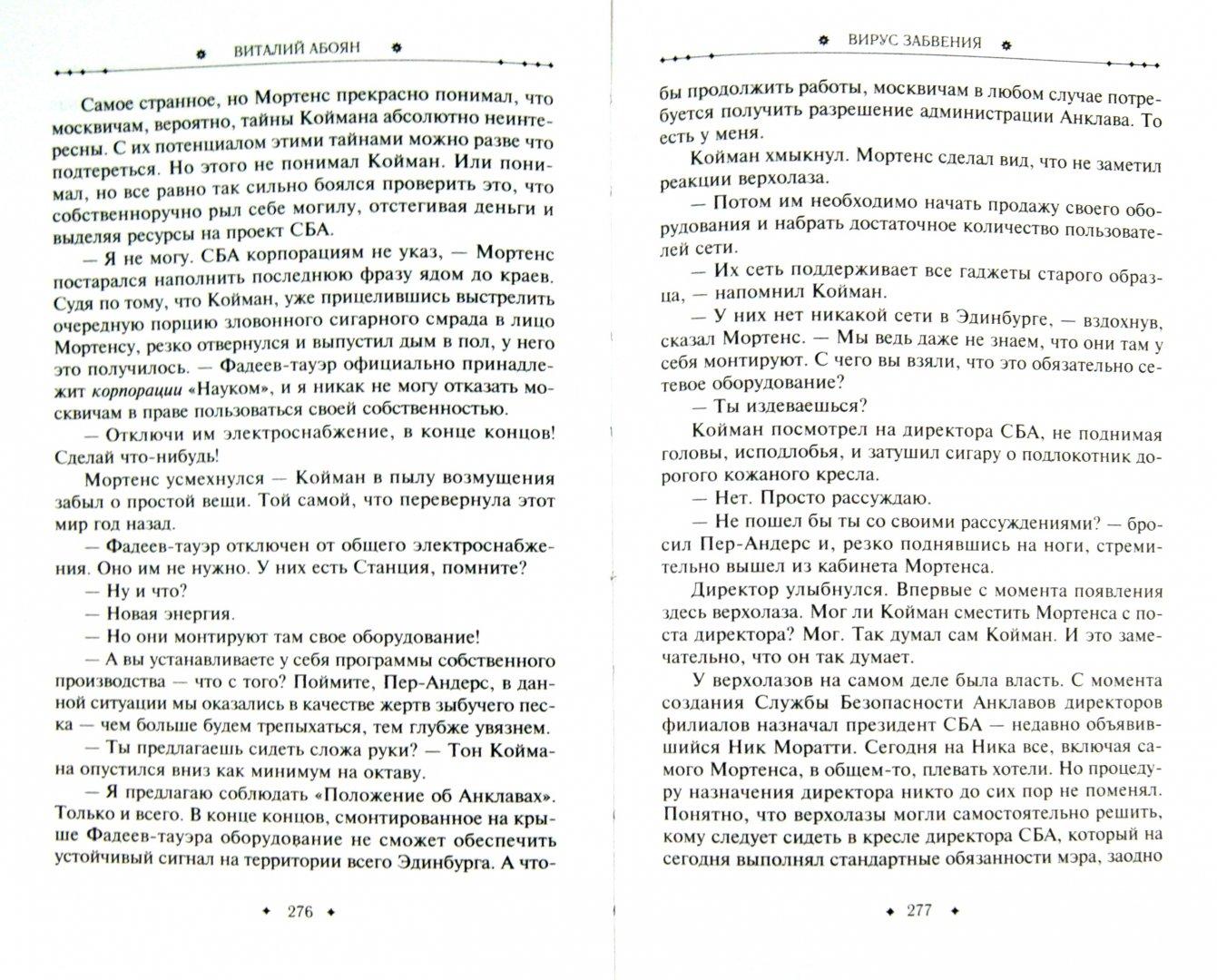 Иллюстрация 1 из 2 для Вирус забвения - Виталий Абоян | Лабиринт - книги. Источник: Лабиринт