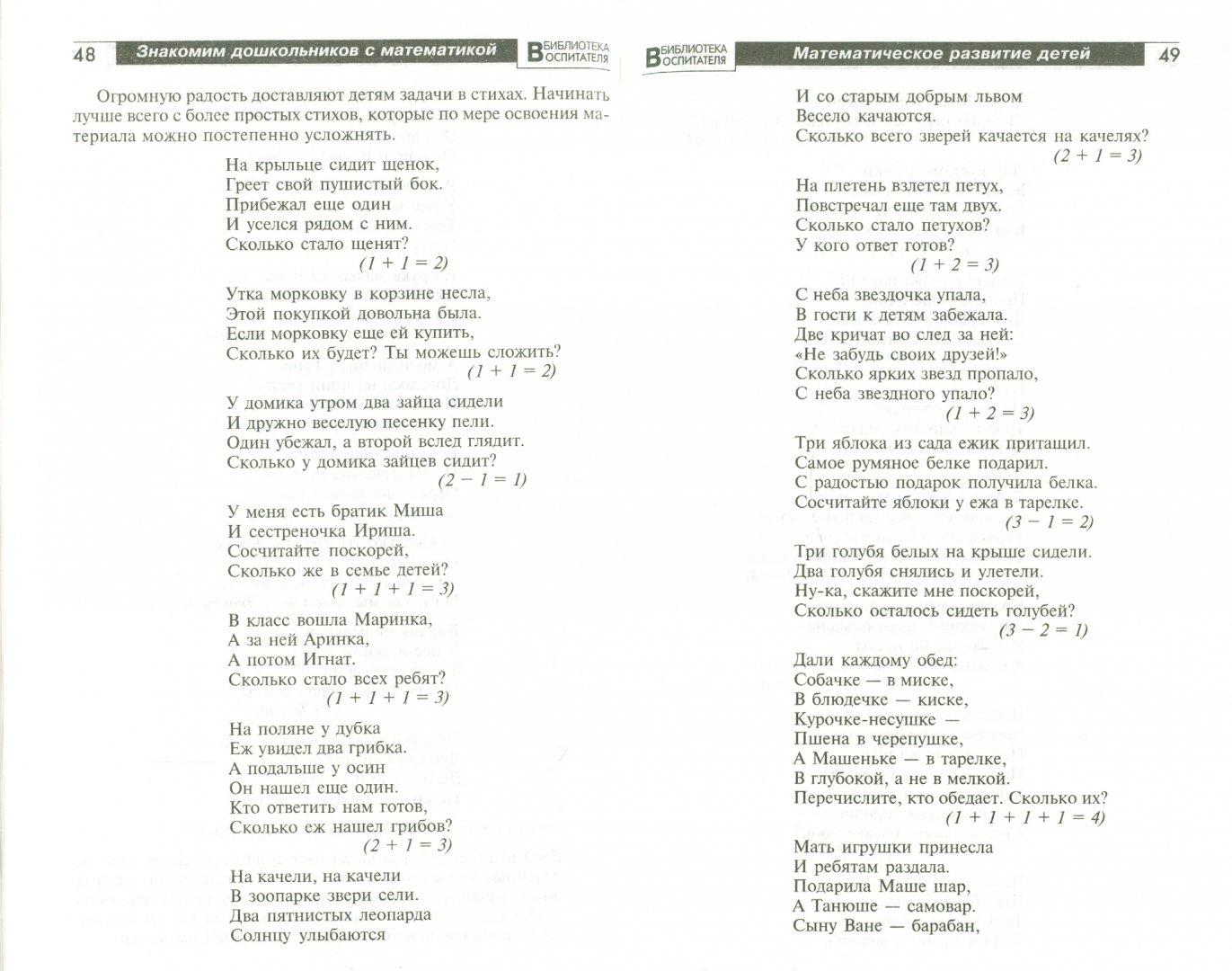 Иллюстрация 1 из 12 для Знакомим дошкольников с математикой - Воронина, Суворова | Лабиринт - книги. Источник: Лабиринт