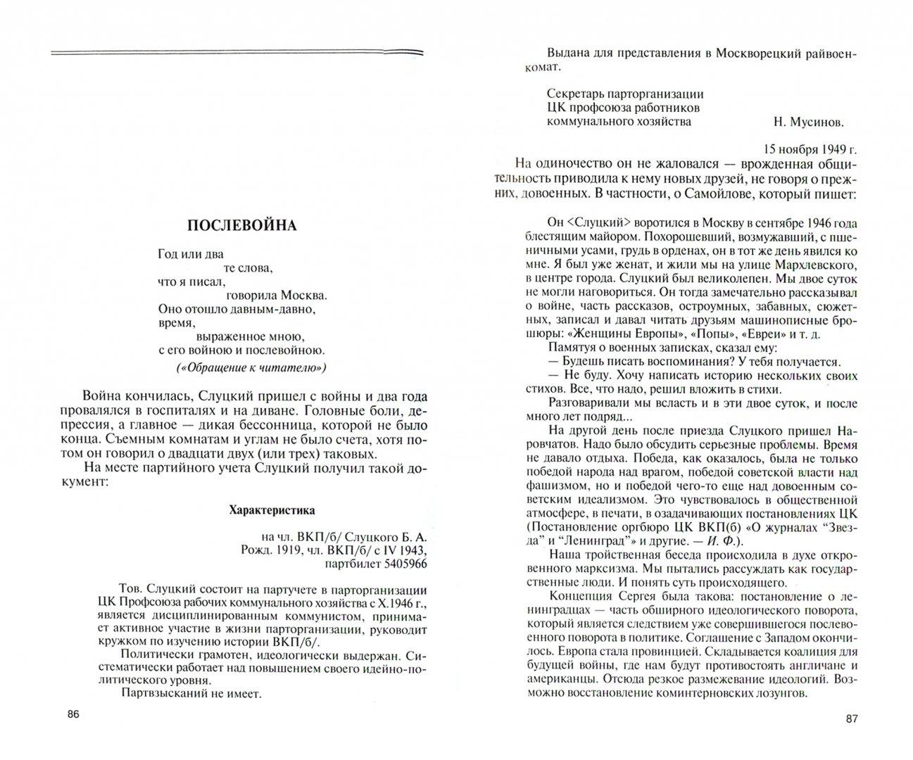 Иллюстрация 1 из 8 для Борис Слуцкий. Майор и муза - Илья Фаликов   Лабиринт - книги. Источник: Лабиринт
