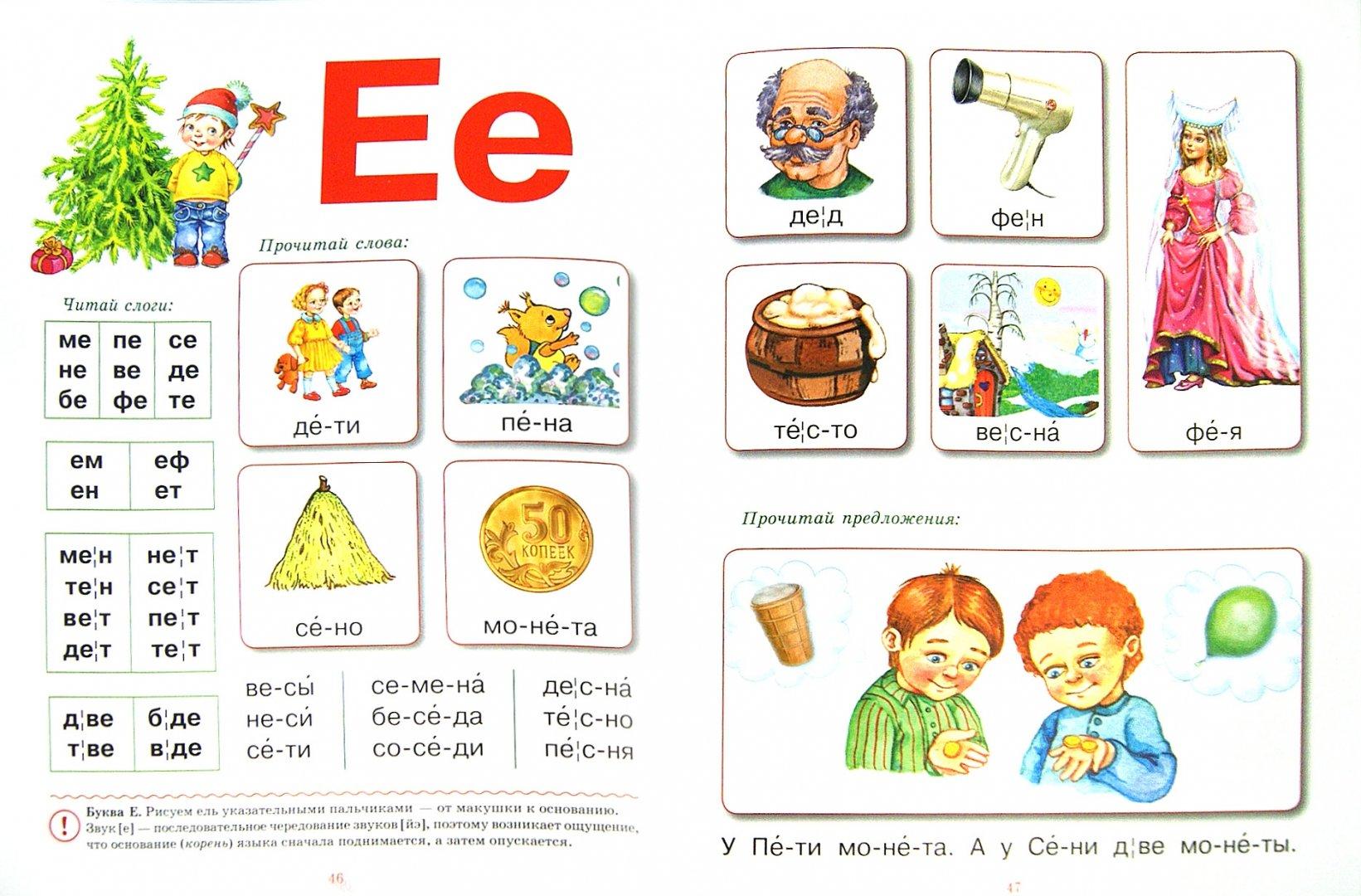 Иллюстрация 1 из 5 для Учимся читать. Пособие для занятий с детьми 4-5 лет - Олеся Жукова   Лабиринт - книги. Источник: Лабиринт