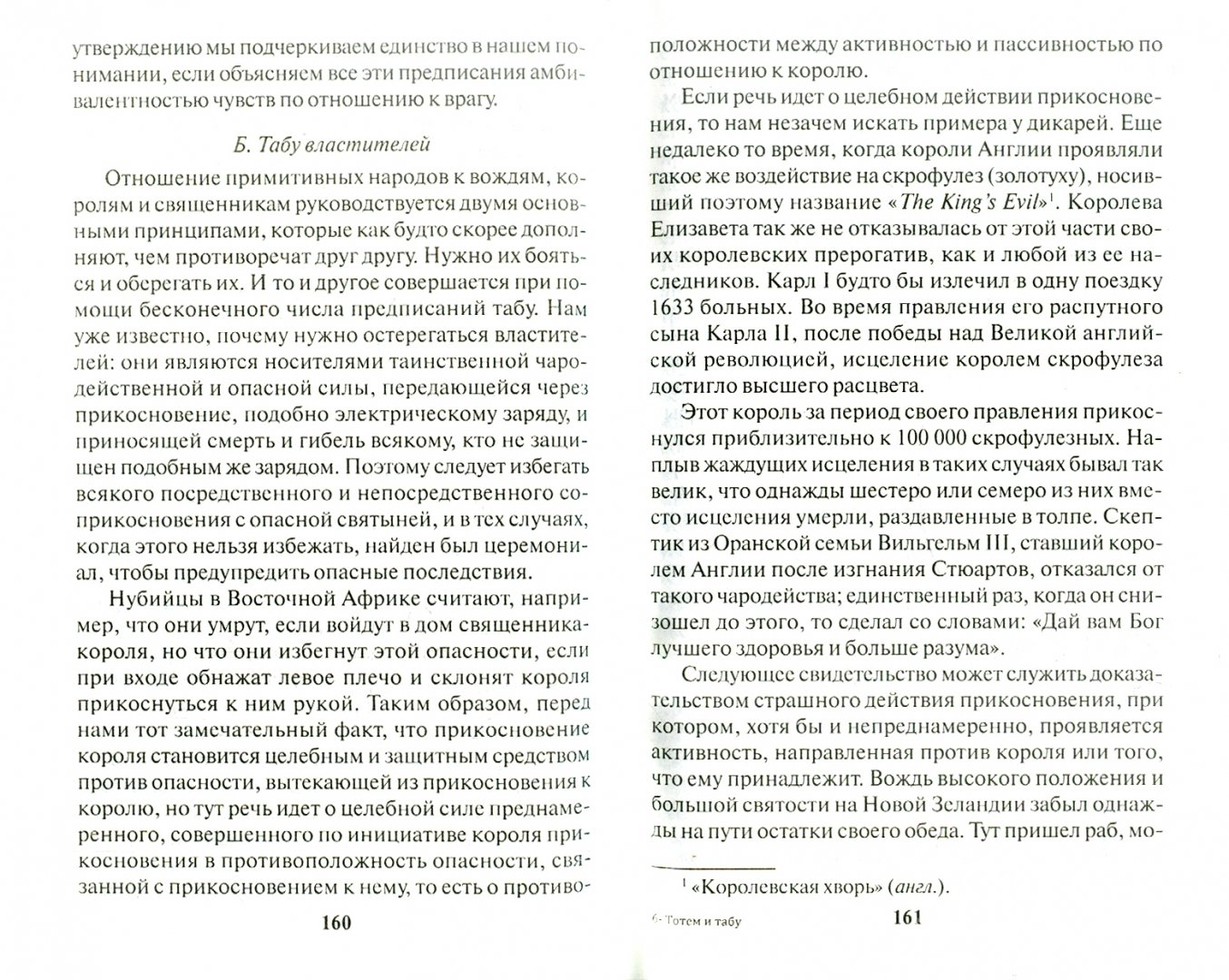 Иллюстрация 1 из 22 для Тотем и табу - Зигмунд Фрейд | Лабиринт - книги. Источник: Лабиринт