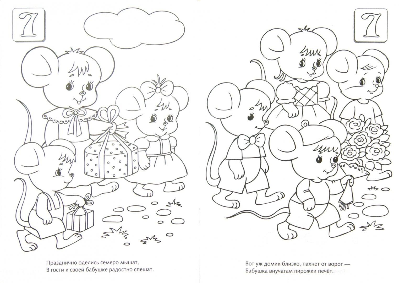Иллюстрация 1 из 4 для Умная раскраска. Уроки математики. Учимся считать до 10   Лабиринт - книги. Источник: Лабиринт