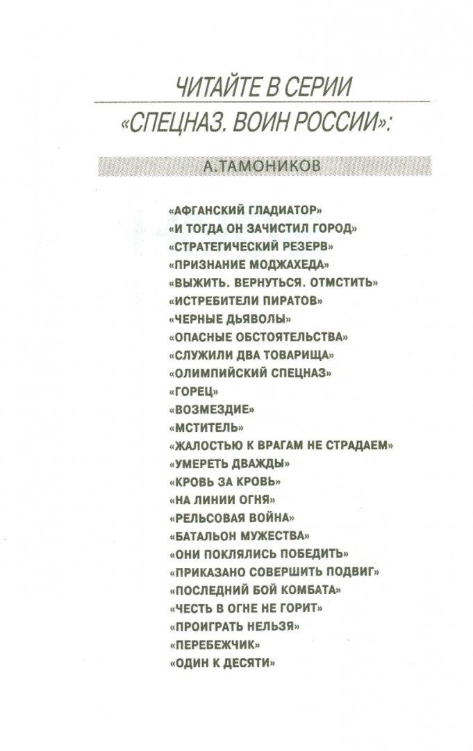 Иллюстрация 1 из 4 для Один к десяти - Александр Тамоников | Лабиринт - книги. Источник: Лабиринт