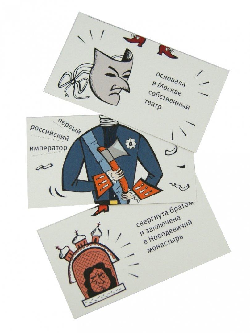 Иллюстрация 1 из 8 для Эпоха Петра I с головы до ног. Развивающая карточная игра - Екатерина Степаненко | Лабиринт - игрушки. Источник: Лабиринт