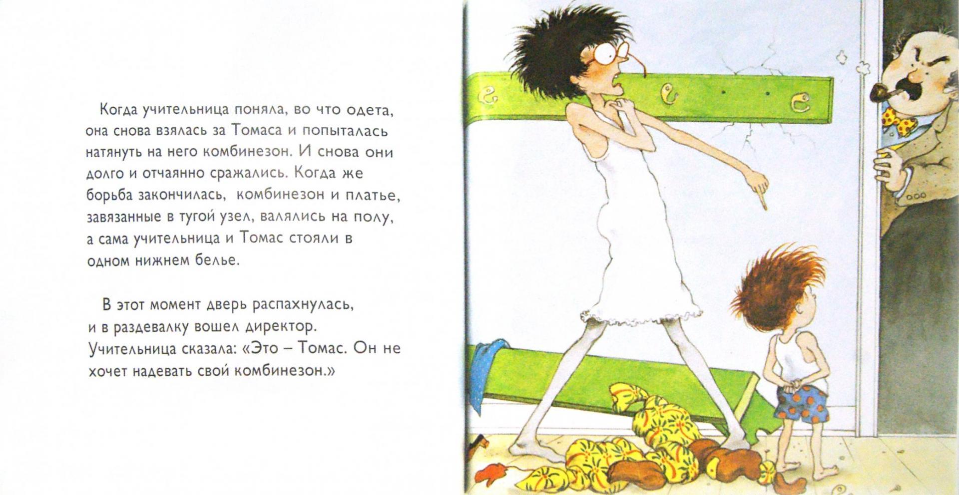 Иллюстрация 1 из 14 для Томас и комбинезон - Роберт Манч | Лабиринт - книги. Источник: Лабиринт