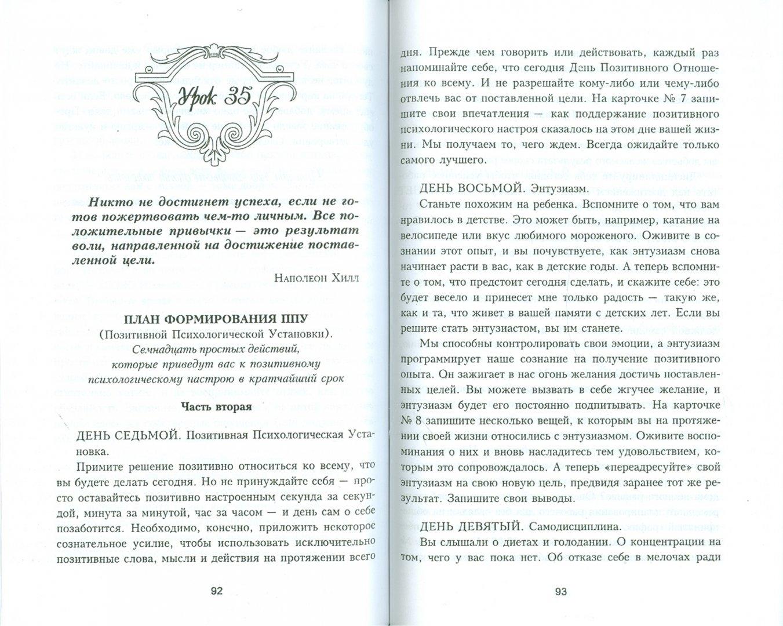 Иллюстрация 1 из 30 для Уроки успешной жизни. 52 бесценных совета от Наполеона Хилла - Хилл, Уильямсон | Лабиринт - книги. Источник: Лабиринт