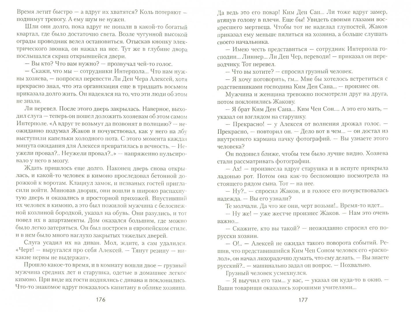 Иллюстрация 1 из 16 для Когда зацветает сакура... - Алексей Воронков | Лабиринт - книги. Источник: Лабиринт