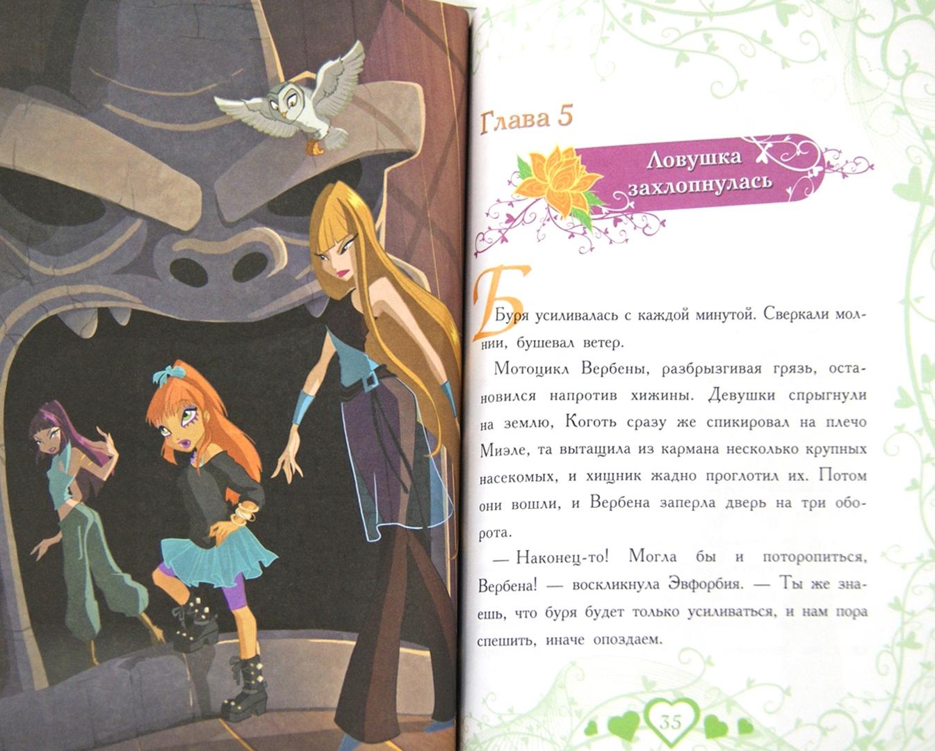Иллюстрация 1 из 3 для Моя чудесная сестра. Winx Club | Лабиринт - книги. Источник: Лабиринт