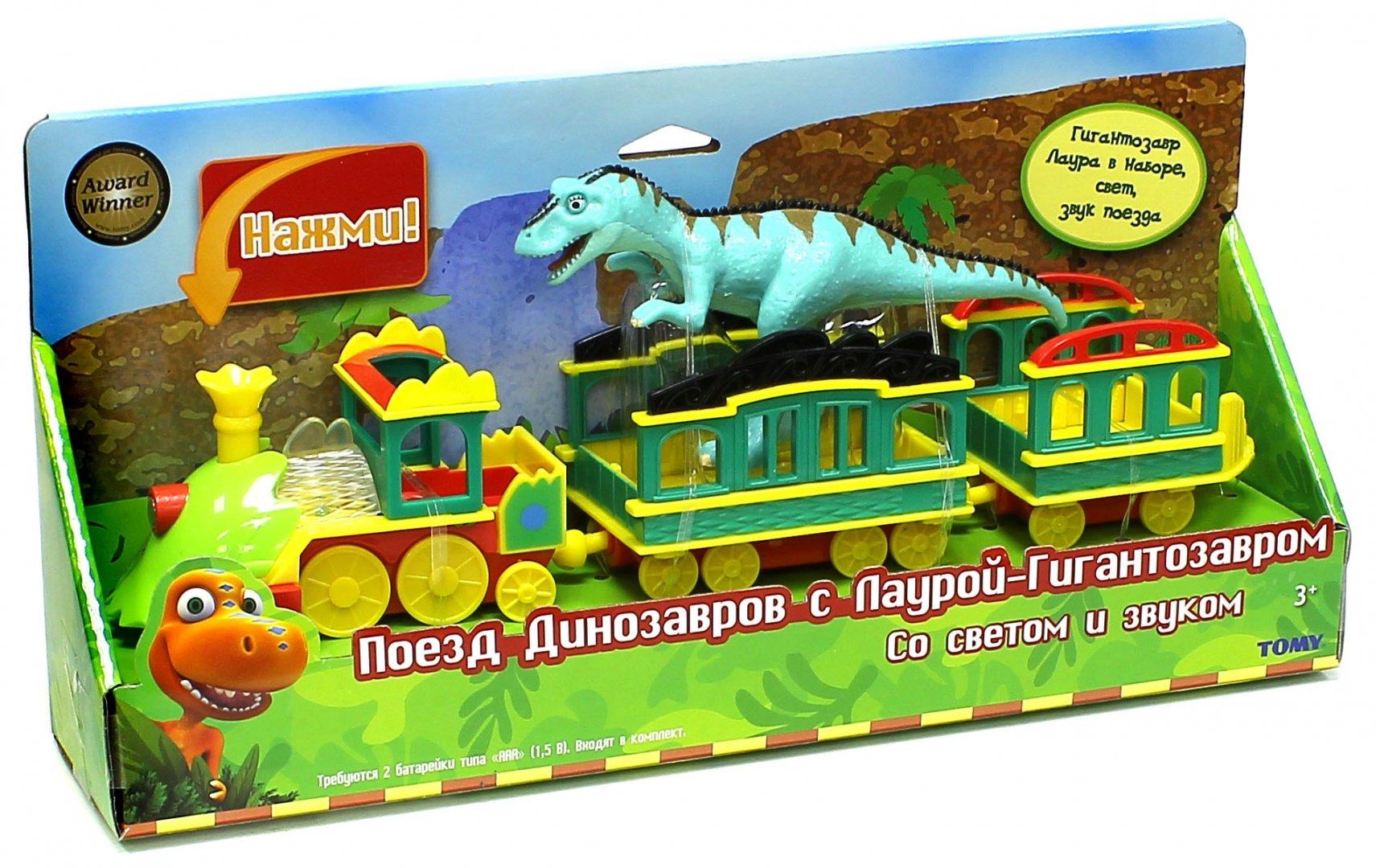 Иллюстрация 1 из 4 для Поезд из 3 вагонов с динозавром Лаурой (Т57086)   Лабиринт - игрушки. Источник: Лабиринт