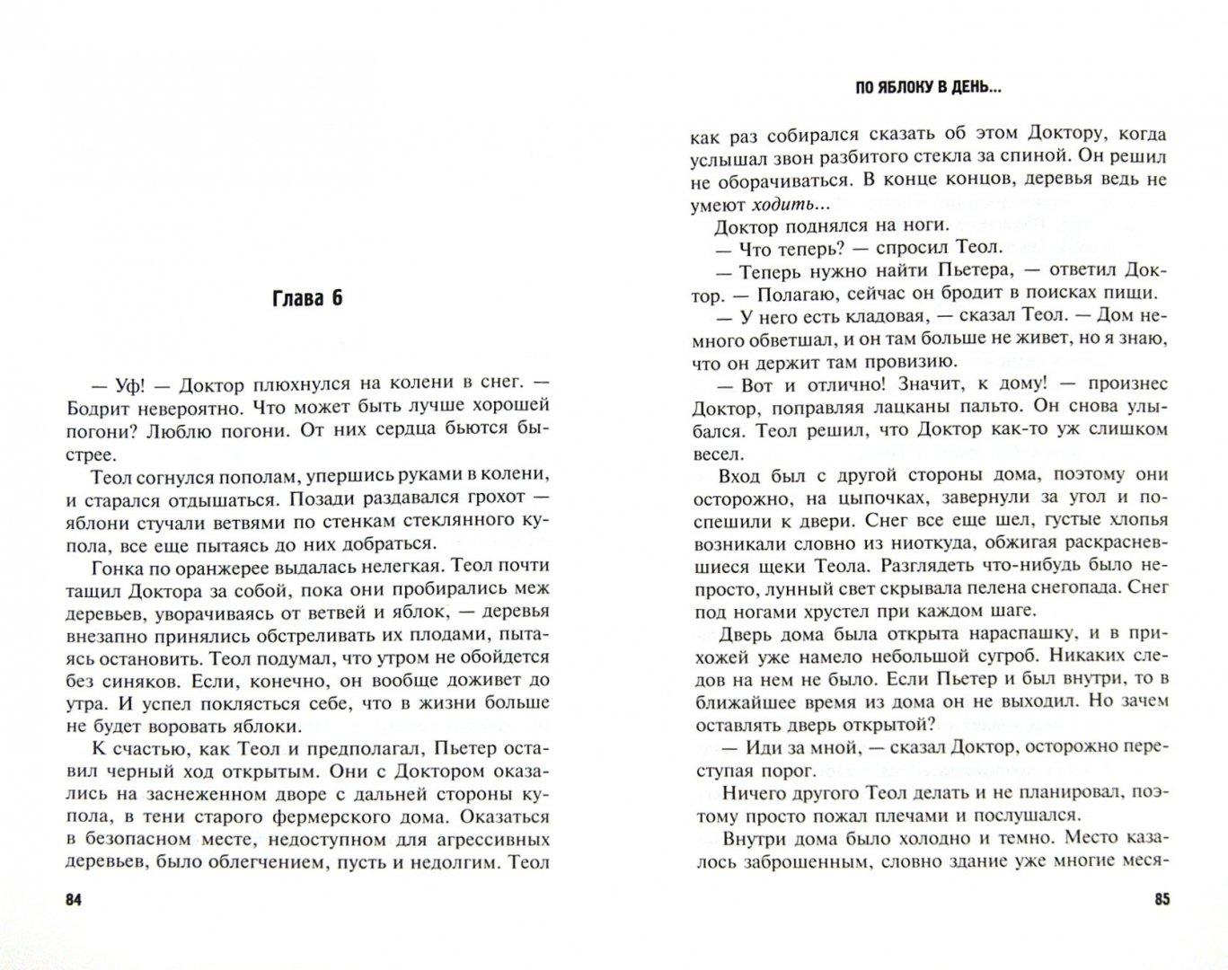 Иллюстрация 1 из 27 для Доктор Кто. Сказания Трензалора - Ричардс, Манн, Финч, Моррис   Лабиринт - книги. Источник: Лабиринт