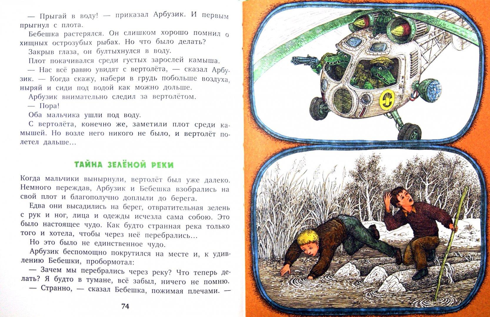 Иллюстрация 1 из 18 для Приключение Арбузика и Бебешки. Часть первая: В стране зеленохвостых - Эдуард Скобелев   Лабиринт - книги. Источник: Лабиринт