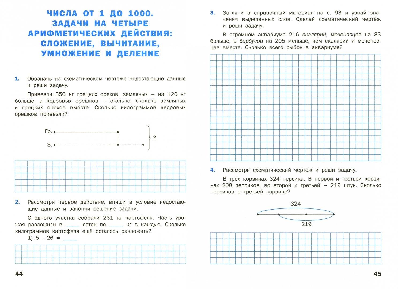 Иллюстрация 1 из 8 для Математический тренажер. 3 класс. Текстовые задачи. ФГОС - Давыдкина, Максимова | Лабиринт - книги. Источник: Лабиринт