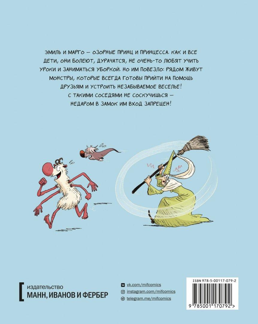 Иллюстрация 1 из 55 для Эмиль и Марго. Монстрам вход запрещен! - Дидье, Мэллер | Лабиринт - книги. Источник: Лабиринт
