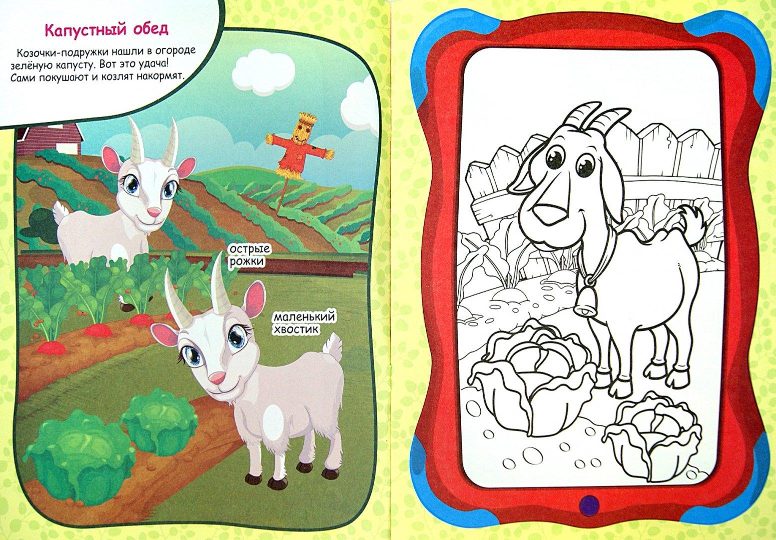 Иллюстрация 1 из 7 для Веселая ферма - Юлия Юга | Лабиринт - книги. Источник: Лабиринт