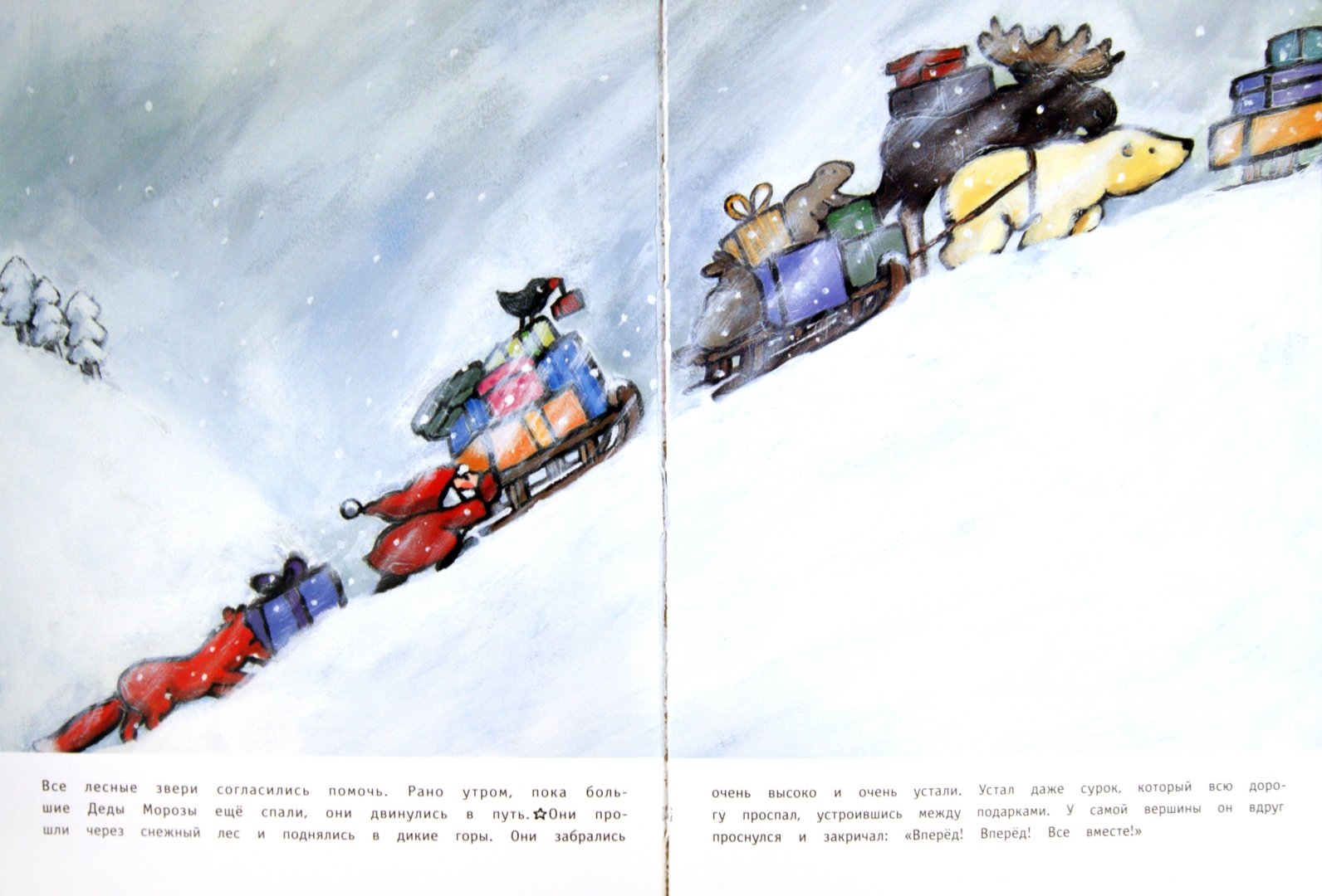 Иллюстрация 1 из 7 для Маленький Дед Мороз едет в город - Ану Штонер | Лабиринт - книги. Источник: Лабиринт