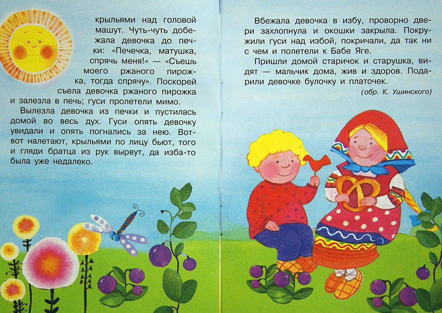 Иллюстрация 1 из 21 для Русские народные сказки | Лабиринт - книги. Источник: Лабиринт