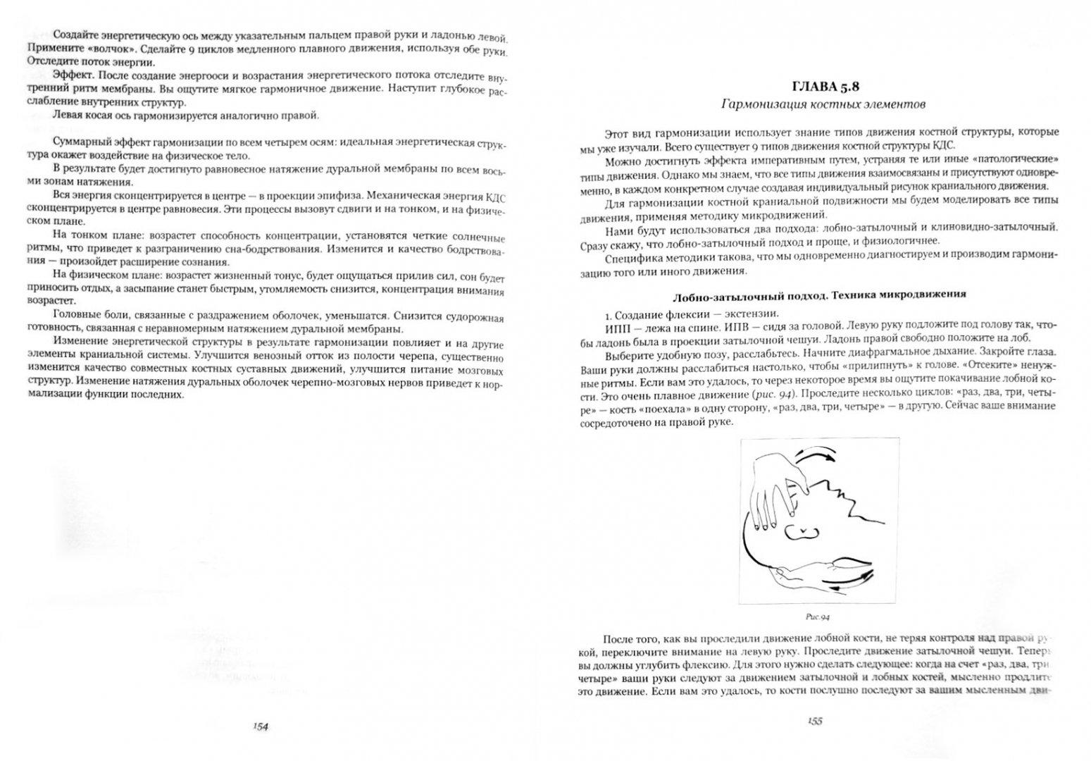 Иллюстрация 1 из 2 для Структурно-гармонизирующая терапия - Александр Алымов | Лабиринт - книги. Источник: Лабиринт